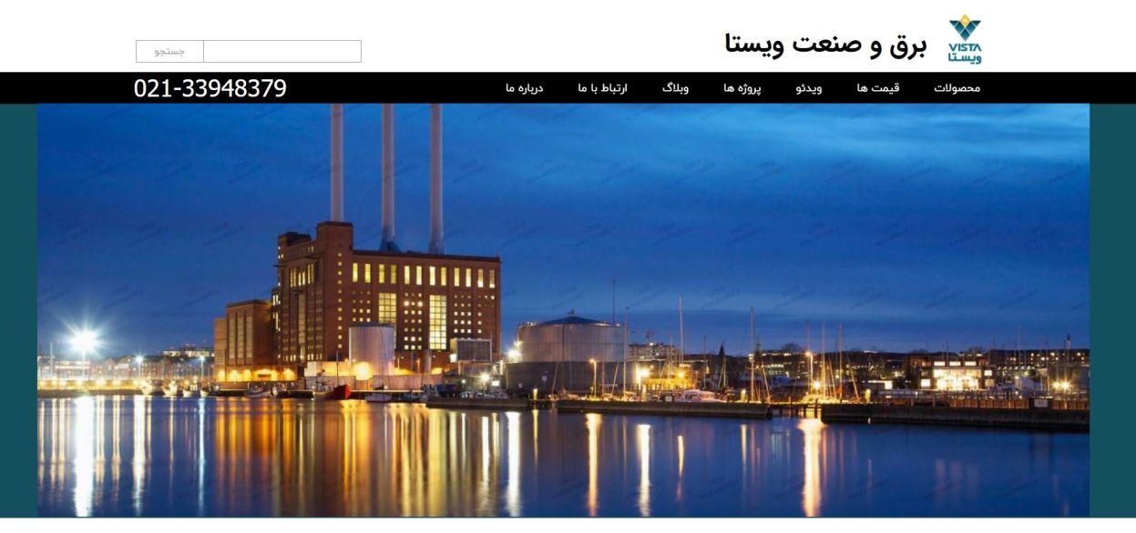معرفی وب سایت جدید برق و صنعت ویستا